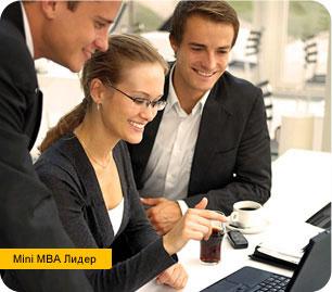 Mini MBA Лидер: Личная эффективность менеджера