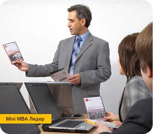 Mini MBA Лидер: Управление продажами