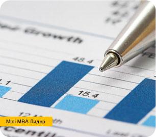 Mini MBA Лидер: Управление финансами